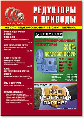 Редукторы и приводы № 1 (01) 2005