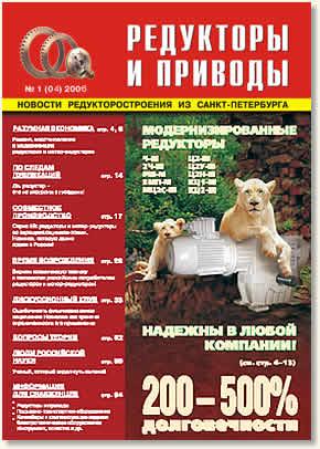 Редукторы и приводы № 1 (04) 2006