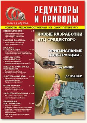 Редукторы и приводы № 2,3 (05) 2006