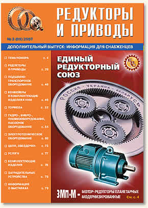Редукторы и приводы № 3 (09) 2007