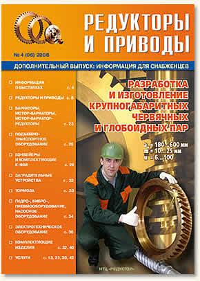 Редукторы и приводы № 4 (06) 2006
