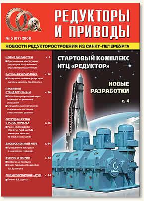 Редукторы и приводы № 5 (07) 2006
