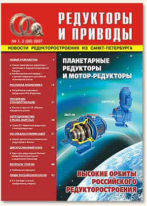Редукторы и приводы № 1,2 (08) 2007
