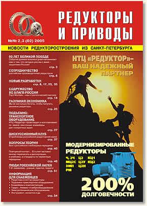 Редукторы и приводы № 2,3 (02) 2005