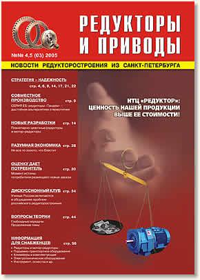 Редукторы и приводы № 4,5 (03) 2005