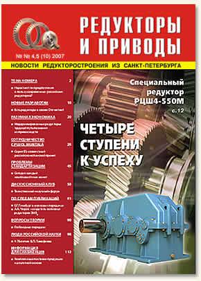 «Редукторы и приводы» № 4,5 (10) 2007