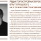 Редукторостроение в России: из опыта прошлого – к проблемам и перспективам сегодняшнего дня