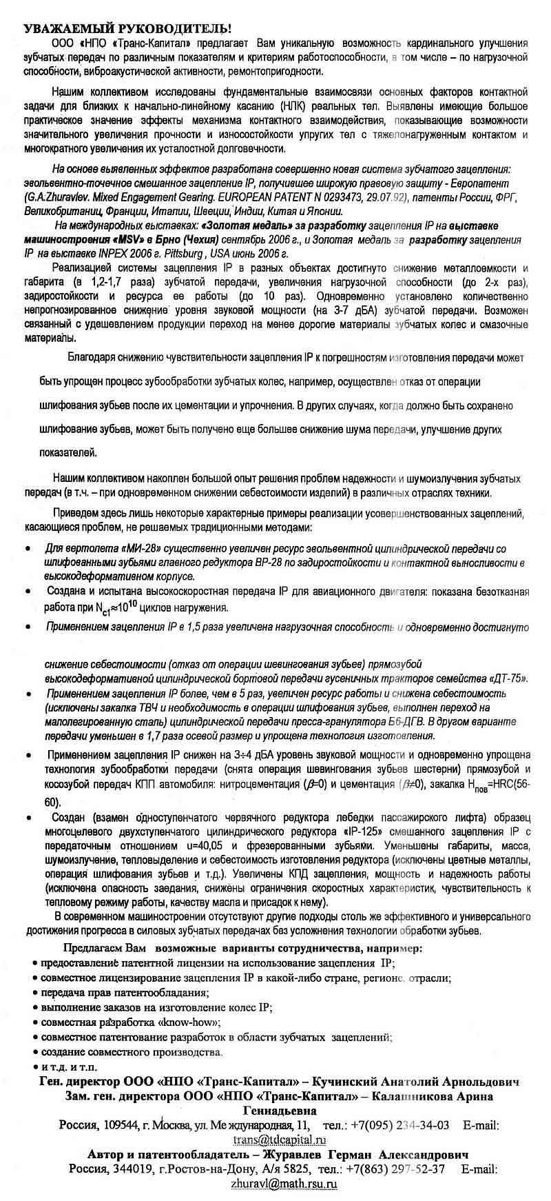 "письмо ООО ""НПО ""Транс-капитал"""